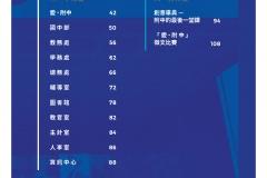 0324師大附中特刊_頁面_003