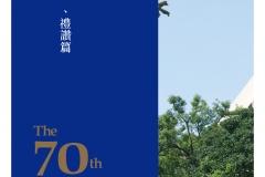 0324師大附中特刊_頁面_004