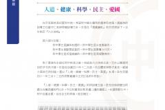 0324師大附中特刊_頁面_006