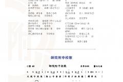 0324師大附中特刊_頁面_007