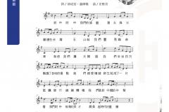 0324師大附中特刊_頁面_008