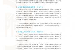 0324師大附中特刊_頁面_017