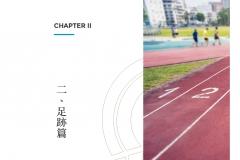 0324師大附中特刊_頁面_018